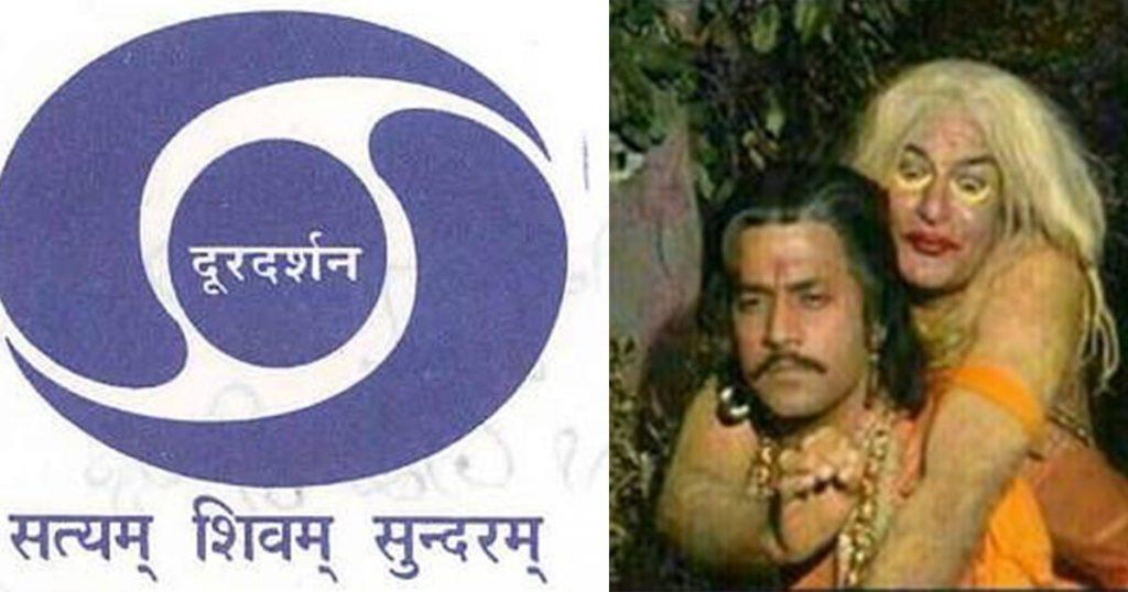 doordarshan logo, vikram betal scene