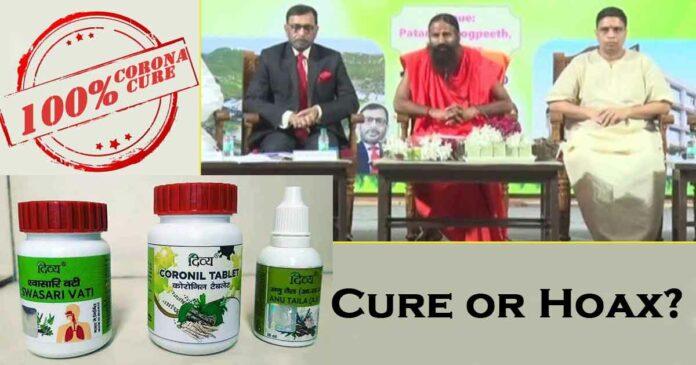 patanjali corona cure drug developed
