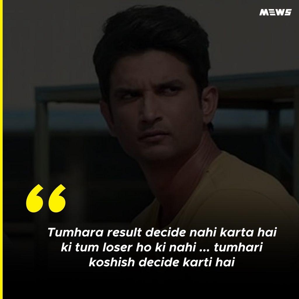 sushant's quote result decide nahi karta