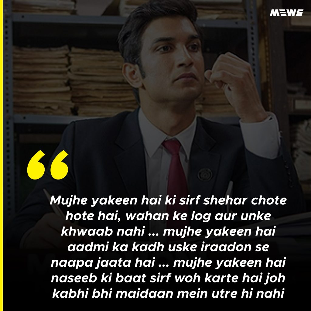 sushant's dialogue sheher chote hote hai log nahi