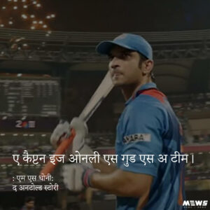 sushant singh rajput hindi dialogue from m s dhoni movie