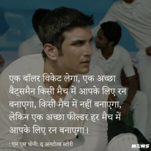 sushant singh rajput movie dialogues in hindi