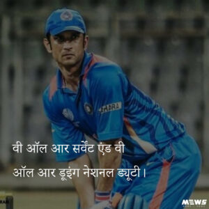 We all are servant and are doing national duty Dialogue by ms dhoni in movie