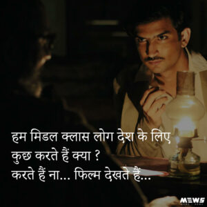 मिडिल क्लास लोग dialogue quote by sushant singh in his movie