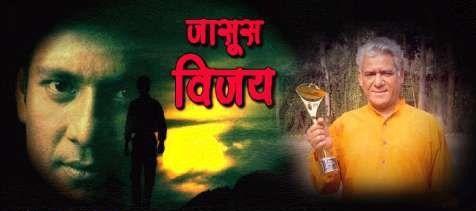 Jasoos_Vijay_title_card_season_1