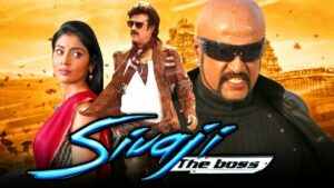 The South Indian movie Shivaji is now dubbed in hindi