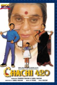 chachi 420 comedy movies