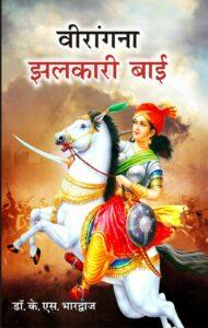 jhalkari bai freedom fighters of india women