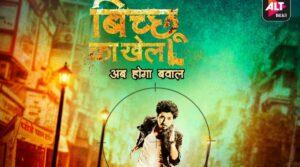 bicchoo ka khel is a crime thriller entertainment desi show